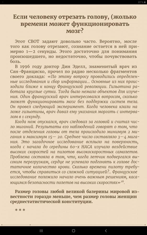 Screenshot_20200130-184832_ReadEra