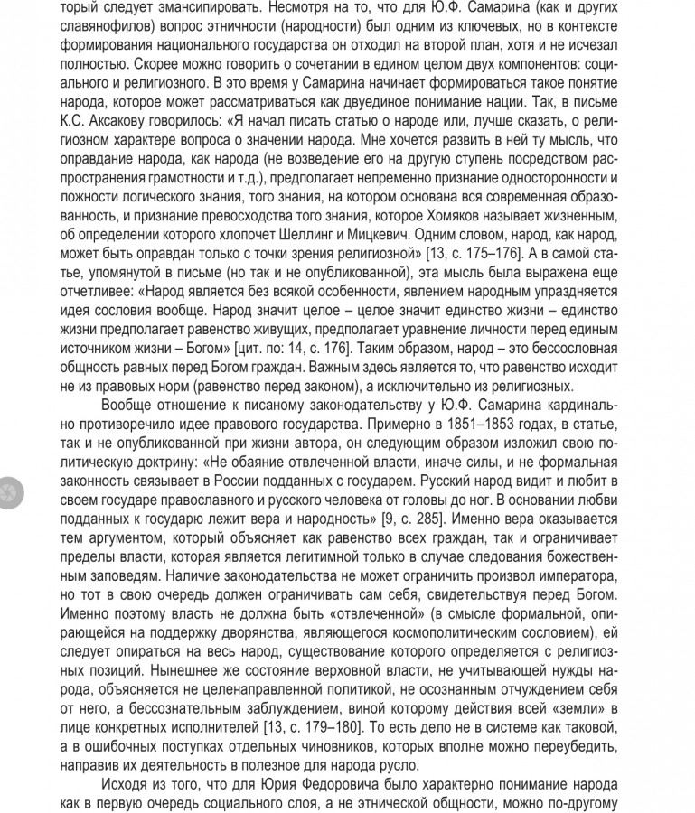 Screenshot_20200131-124508_ReadEra