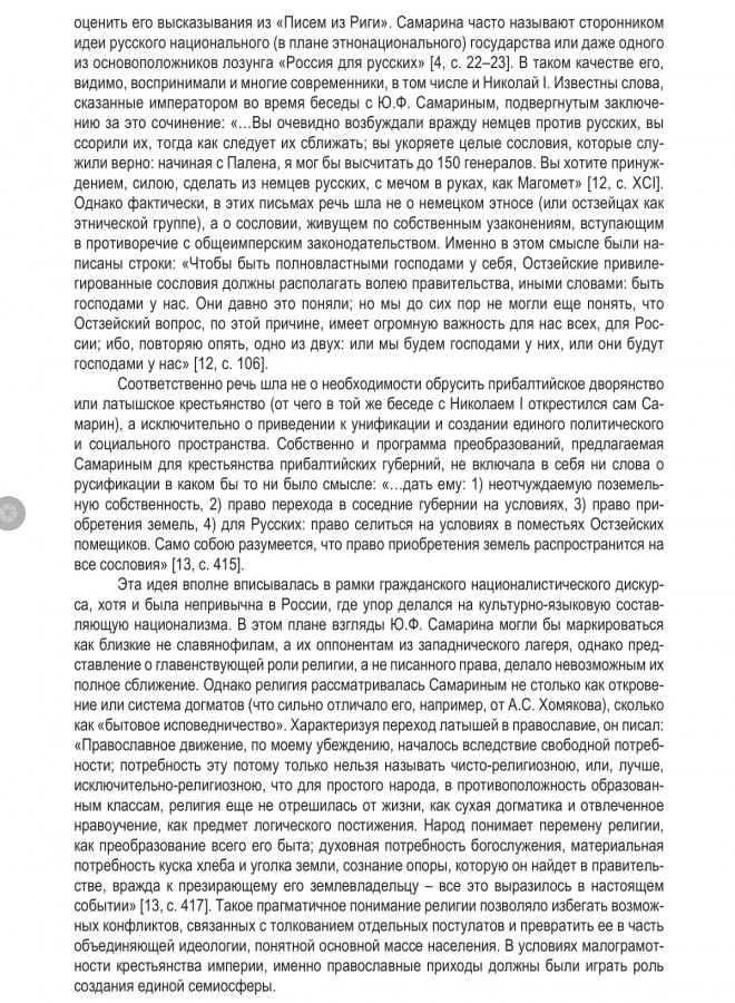 Screenshot_20200131-124543_ReadEra