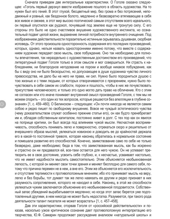Screenshot_20200131-165350_ReadEra