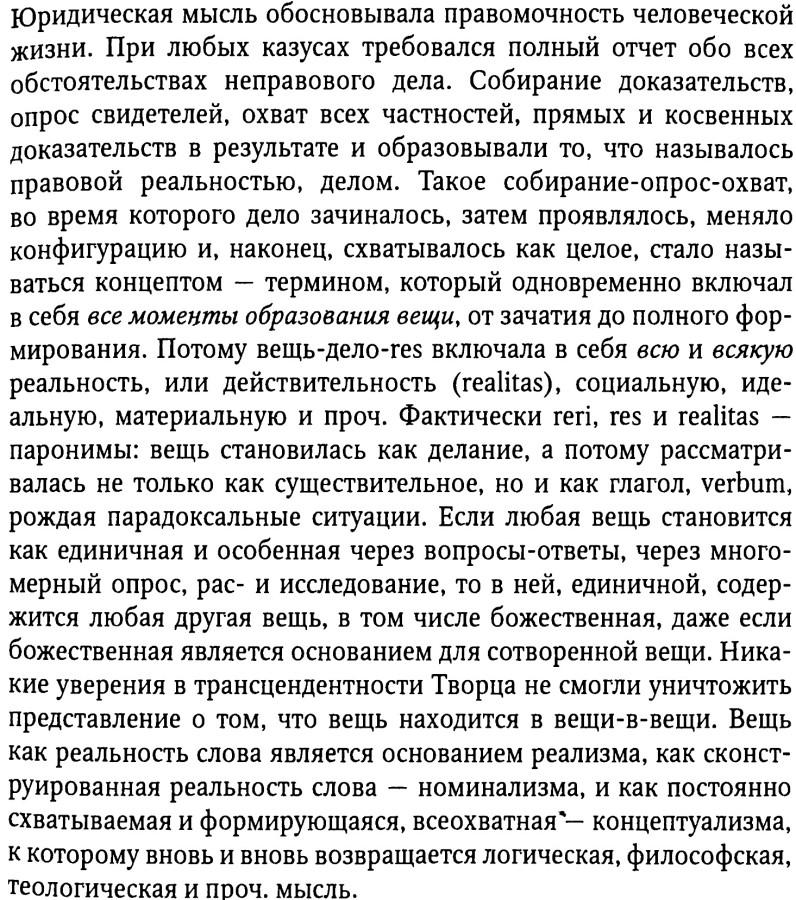 Неретина огурцов вещь единстао матер социаоь и др