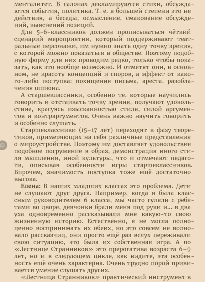 Screenshot_20200205-221607_ReadEra