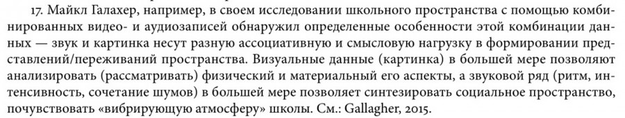 Баньковская видеосоциология 2016 2