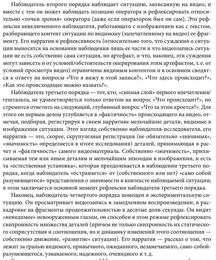 Баньковская видеосоциология 2016 3