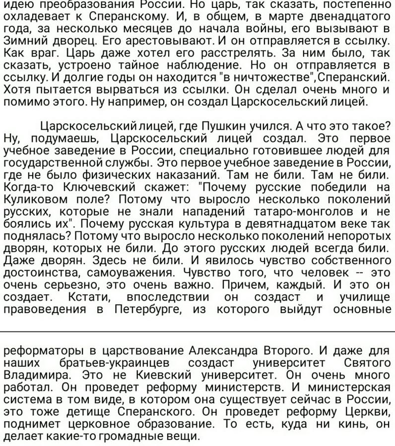 Пивоваров 2010 о русской мысли