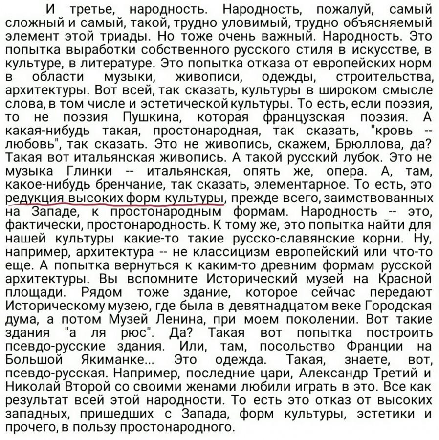 Пивоваров 2010 русская история в зеркале русской мысли