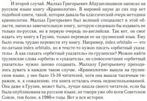 Арутюнов с.а. 2014 орбитальный указатель