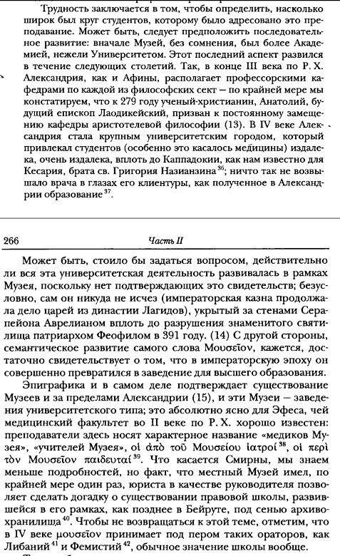 Марру Антич школа4