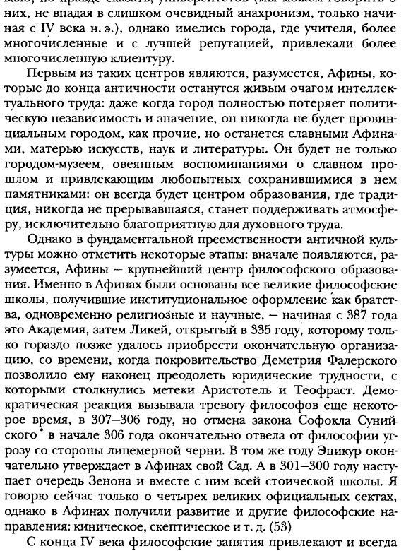 Марру Антич школа7