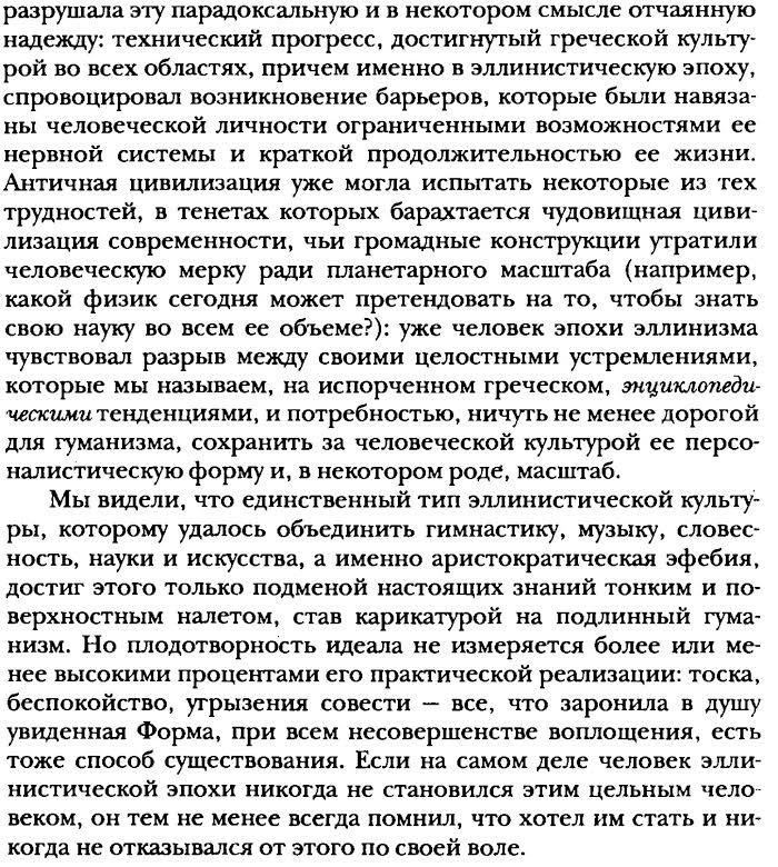 Марру Антич школа9