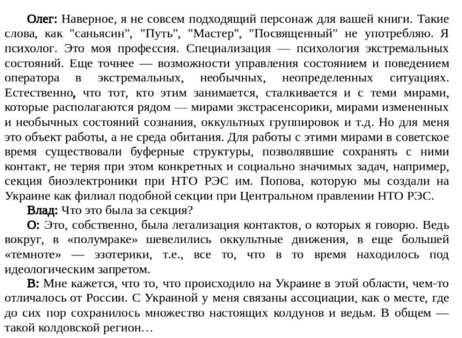 Хроники российской саньясы1