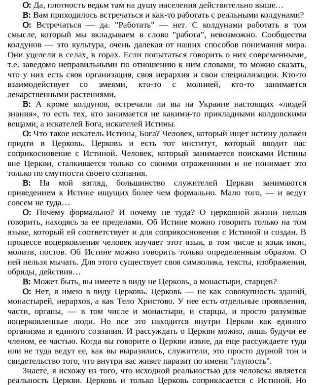 Хроники российской саньясы2