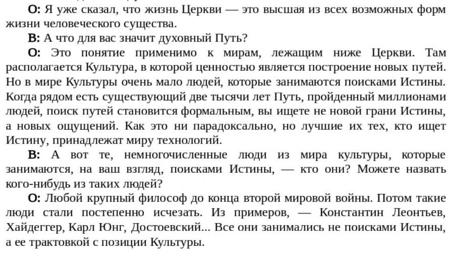 Хроники российской саньясы4 Лебедкин