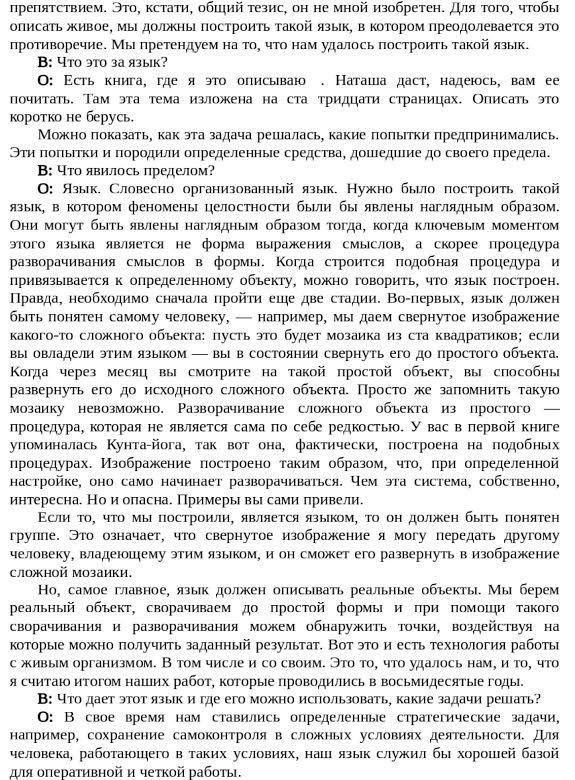 Хроники российской саньясы5 Лебедкин