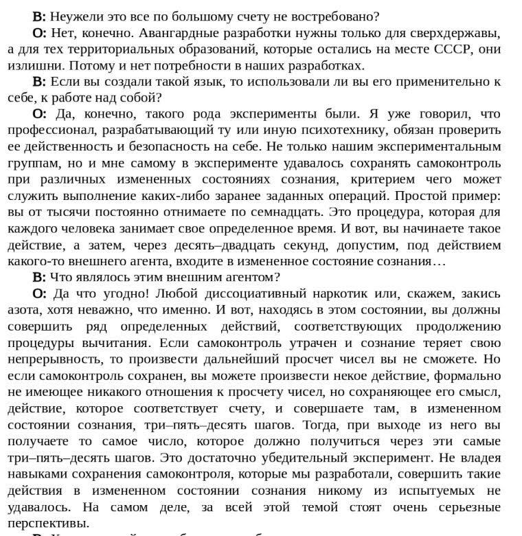Хроники российской саньясы6 Лебедкин