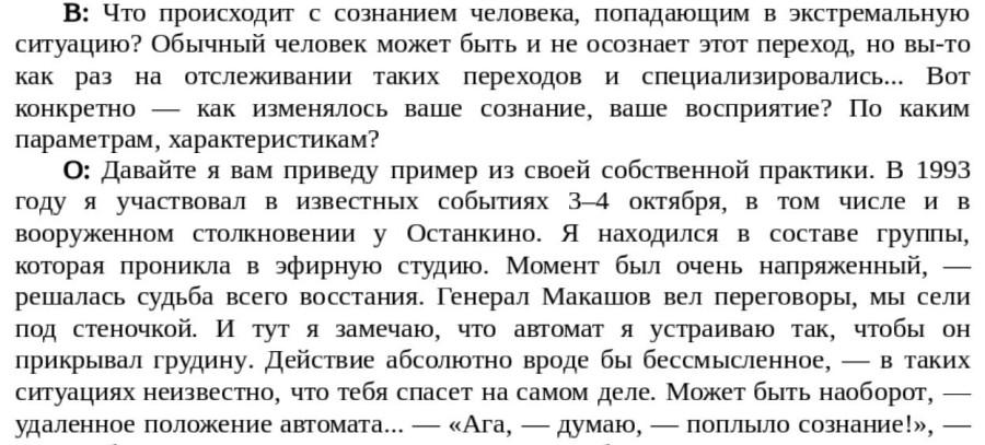 Хроники российской саньясы7 Лебедкин
