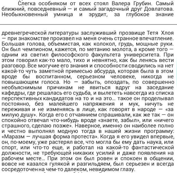 Попов довлатов