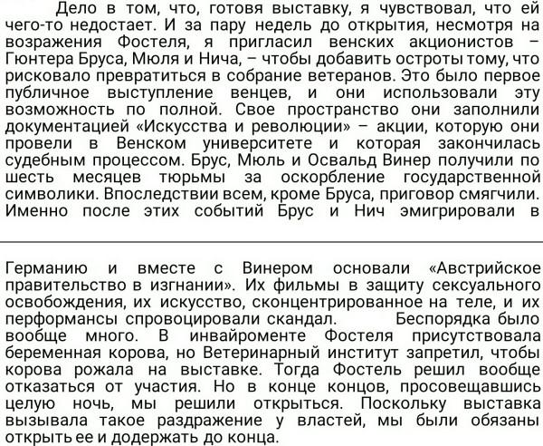 Обрист Ханс Краткая история кураторства1