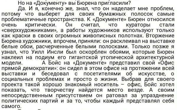 Обрист Ханс Краткая история кураторства2