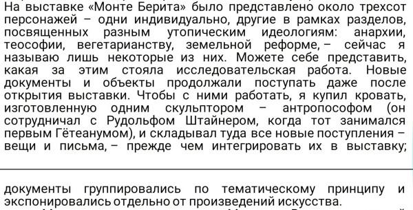 Обрист Ханс Краткая история кураторства3