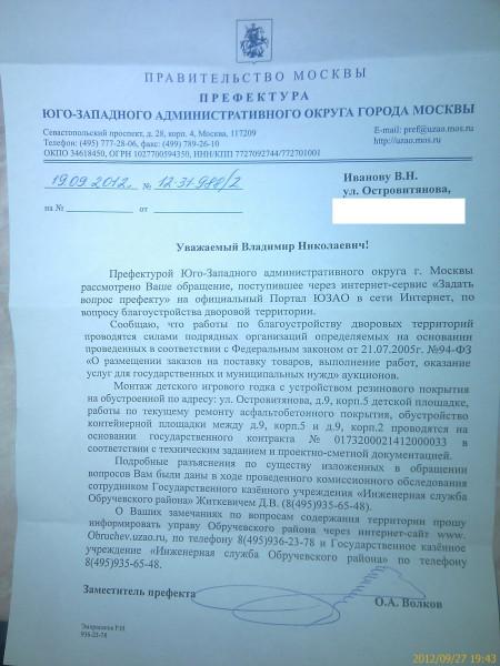 Письмо префекту ЮЗАО 27-08-12_ОТВЕТ без адреса