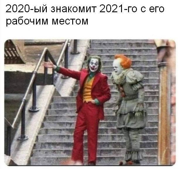 2020-ый знакомит 2021-го с местом работы