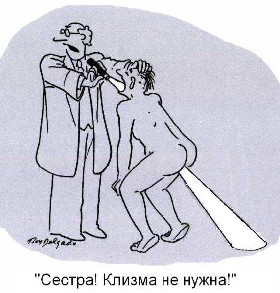 enema_klizma