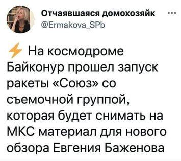 roscosmos_actress
