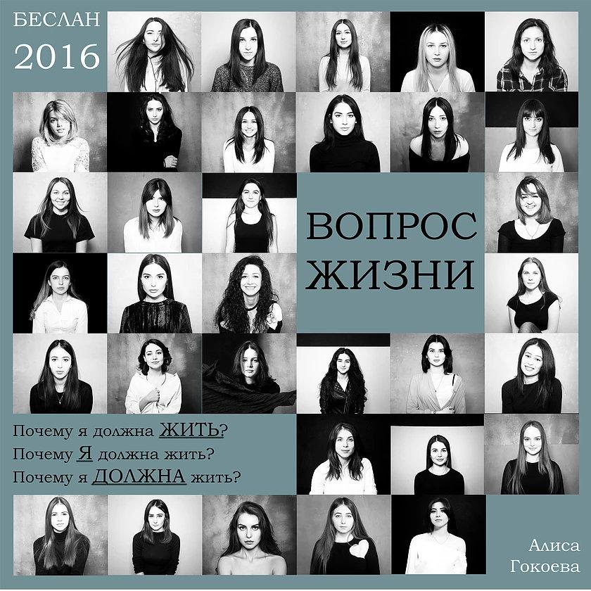 beslan_girls_gokoeva