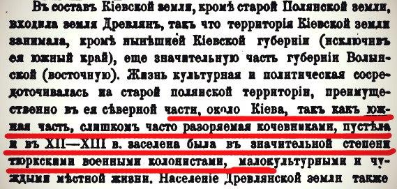 Грушевский