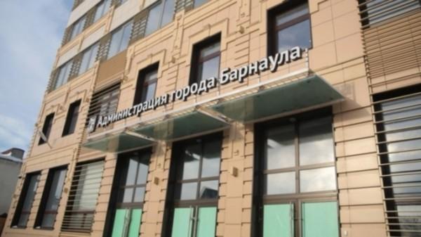 администрация Барнаула.jpg