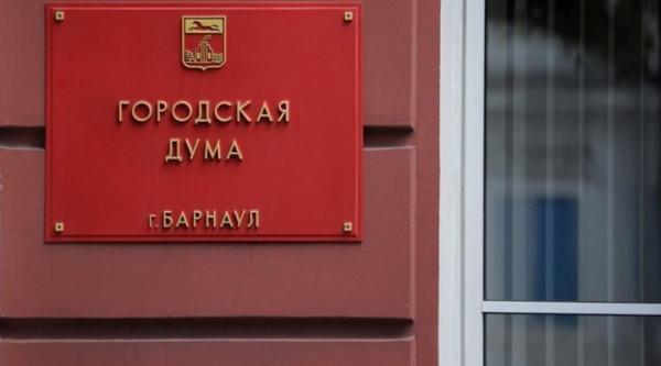 городская дума Барнаул.jpg