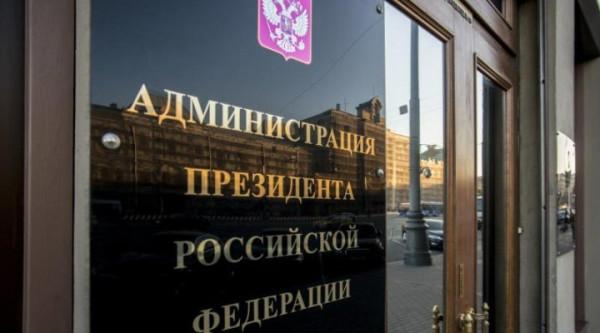администрация Президента РФ.jpg