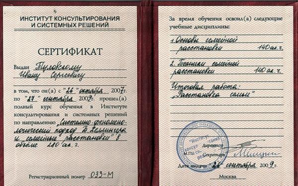 Диплом ИКСР русский