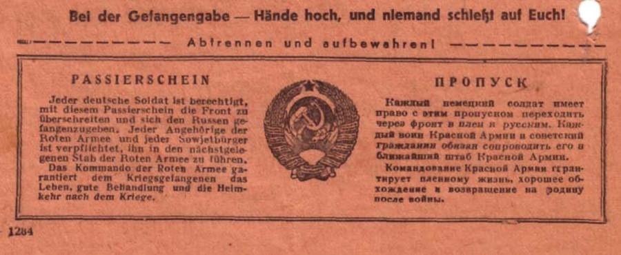 099 Тексты советских листовок становятся более совершенными