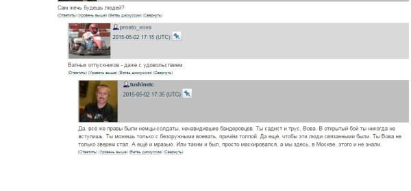 Вова Пальцев ненавидит русских8