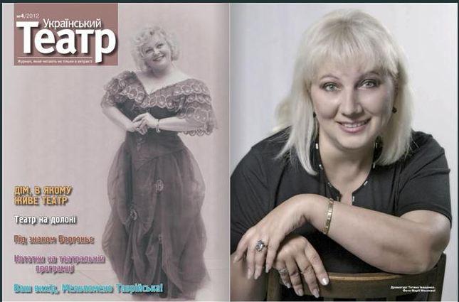 укр ьеаьр и№4 2012