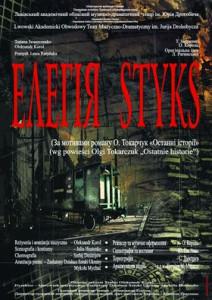 Елегія STYKS 1