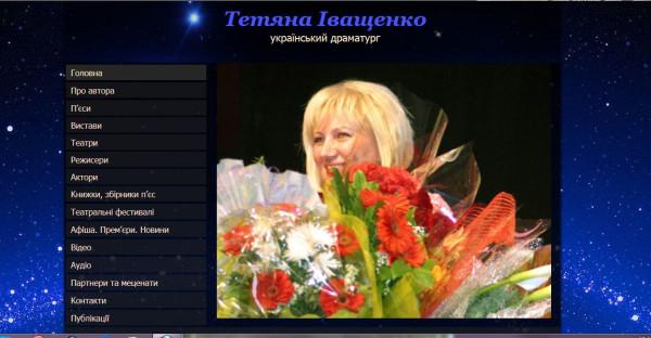 Сайт драматурга Тетяни Іващенко оловна сторінка