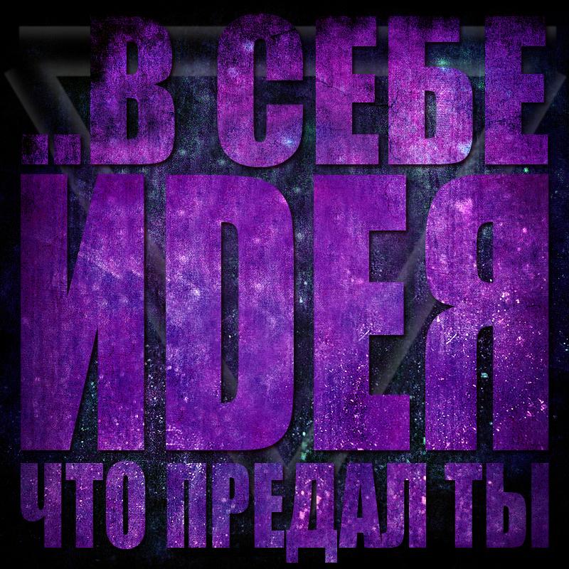 ..В Себе - Идея, Что Предал Ты (Single 2013)