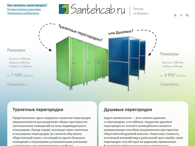 Перейти на сайт Santehcab.ru