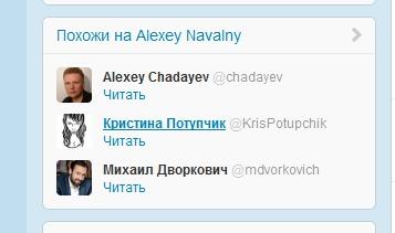 навальный потупчик