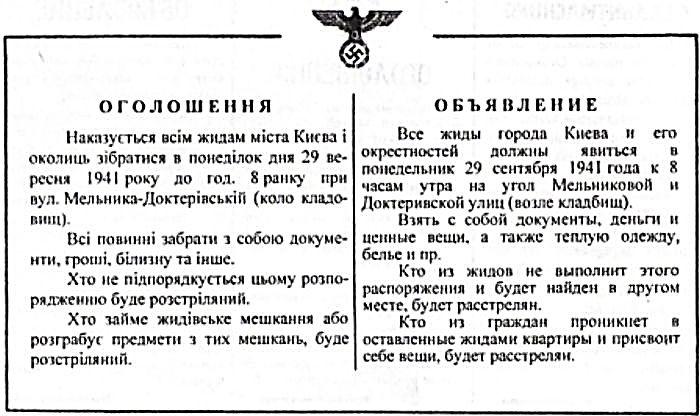 Kiev-v-godi-nemeckoj-okkupacii-chast-1-5_30