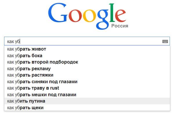 путин гугл