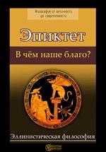 Эпиктет_книга