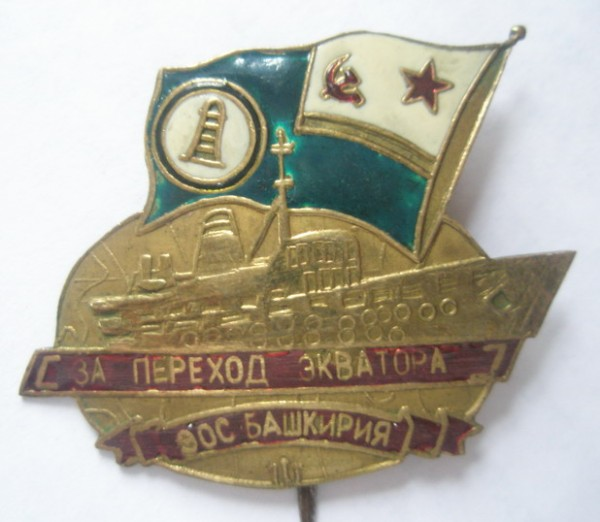 ЭОС Башкирия