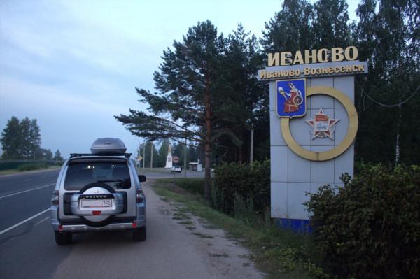 Ивановская_обл_2.jpg