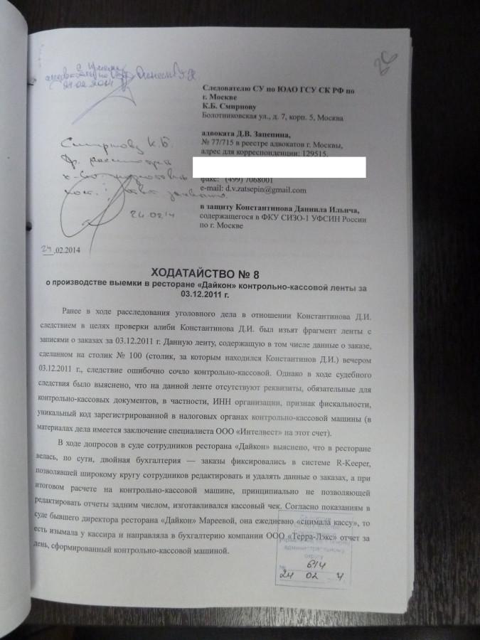 л.д.-86