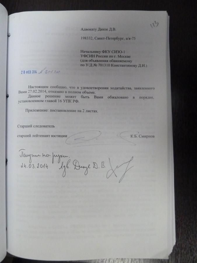 л.д.-113