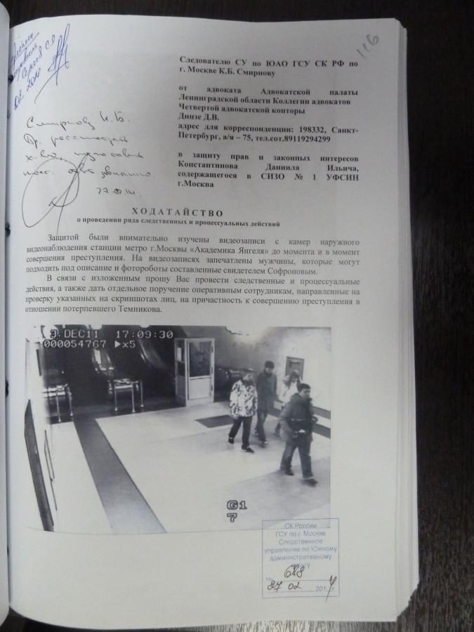 л.д.-116